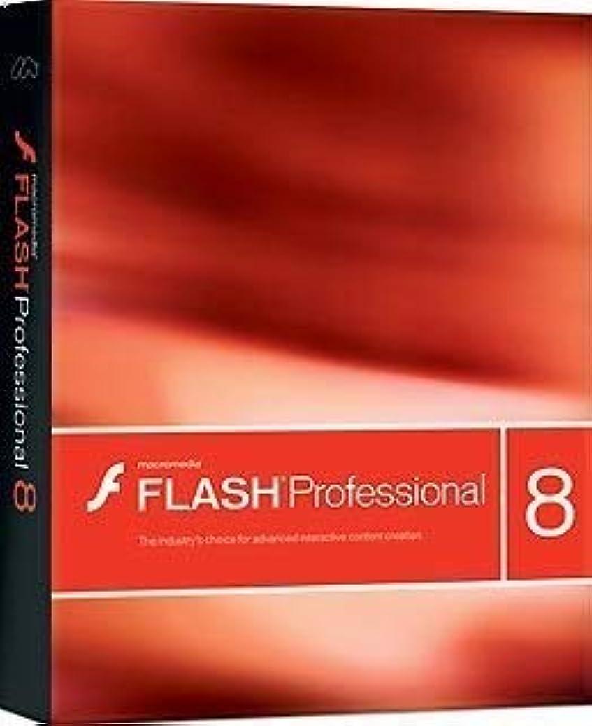 致死暴露する明るいFlash8 Professional 日本語版 エデュケーション版