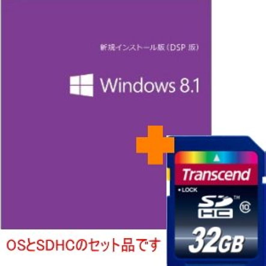 露出度の高い執着テーブルWindows 8.1 64bit DSP版+TS32GSDHC10セット