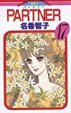 PARTNER 17 (フラワーコミックス)