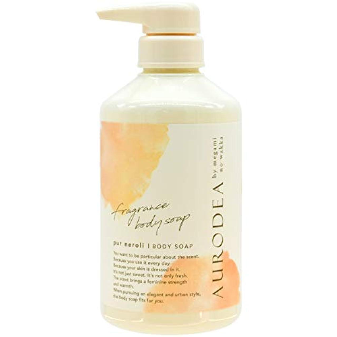 信念買い手迅速AURODEA (アウロディア) フレグランス ボディソープ ピュールネロリの香り [ 植物由来 敏感肌 ] 480ml せっけんベース 4種の ビタミン by megami no wakka
