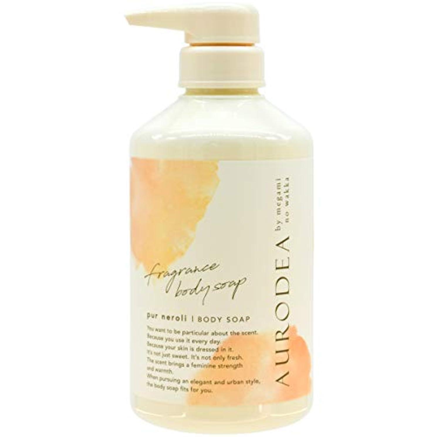 メンタル驚くべきチャールズキージングAURODEA (アウロディア) フレグランス ボディソープ ピュールネロリの香り [ 植物由来 敏感肌 ] 480ml せっけんベース 4種の ビタミン by megami no wakka