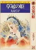 草冠の姫 / 大島 弓子 のシリーズ情報を見る