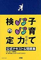 子育てパパ力検定公式テキスト&問題集 (Oyakoムック)