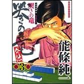 哭きの竜・外伝 (3) (近代麻雀コミックス)