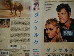 ダンケルク [VHS]