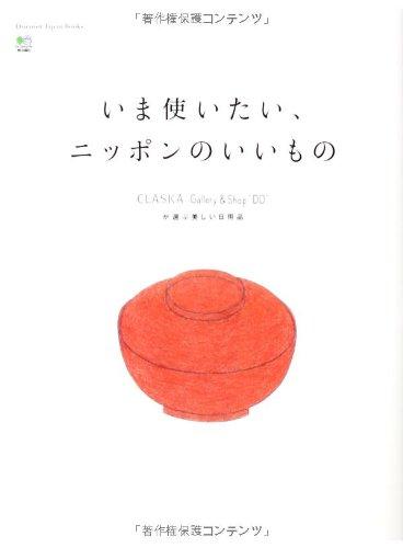 いま使いたい、ニッポンのいいもの (Discover Japan Books)の詳細を見る