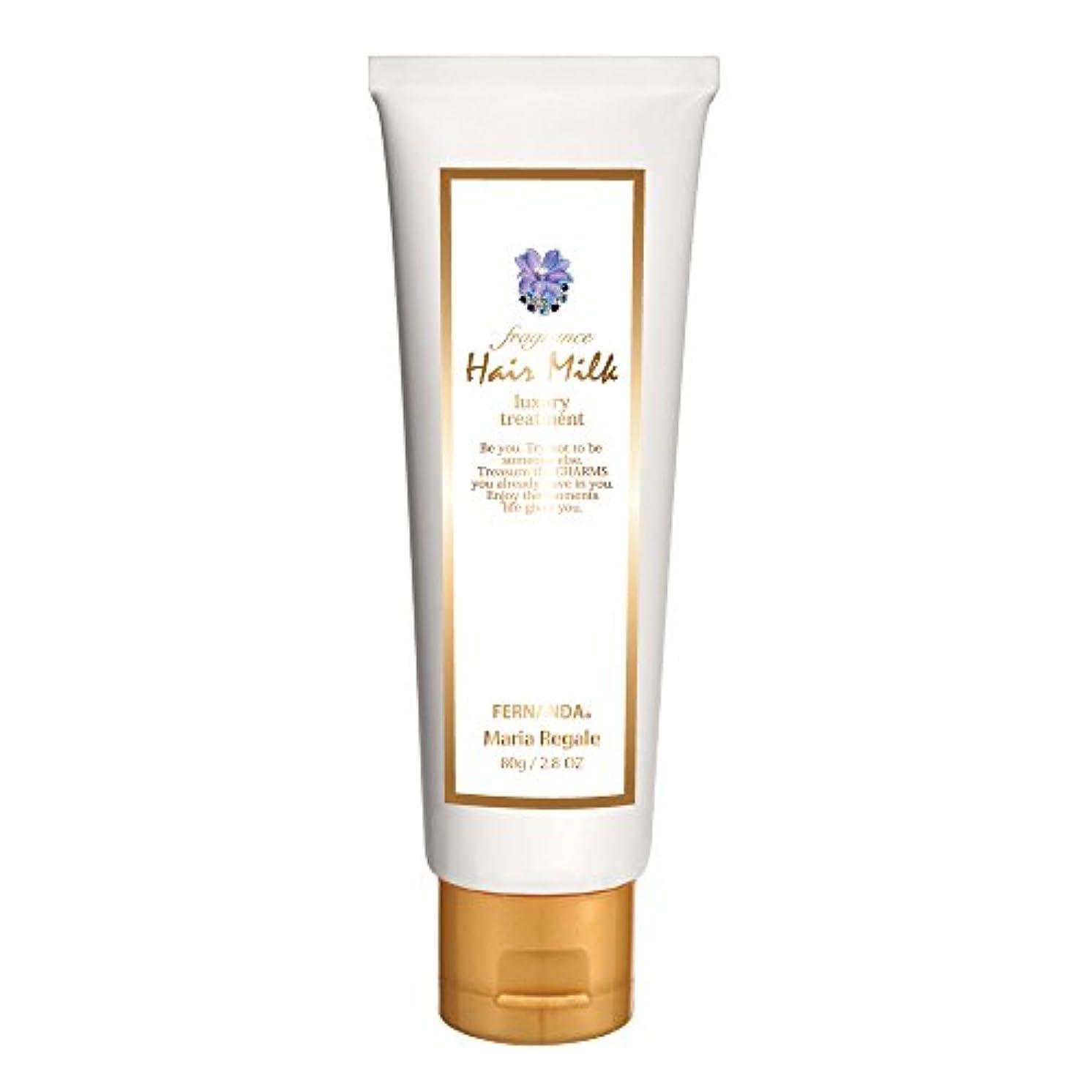 促進する溶けるリブFERNANDA(フェルナンダ) Hair Milk Maria Regale (ヘアーミルク マリアリゲル)