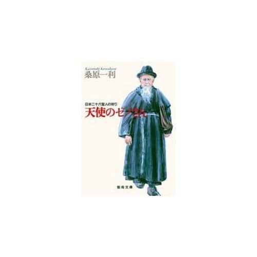 天使のゼノさん―日本二十六聖人の祈り (聖母文庫)