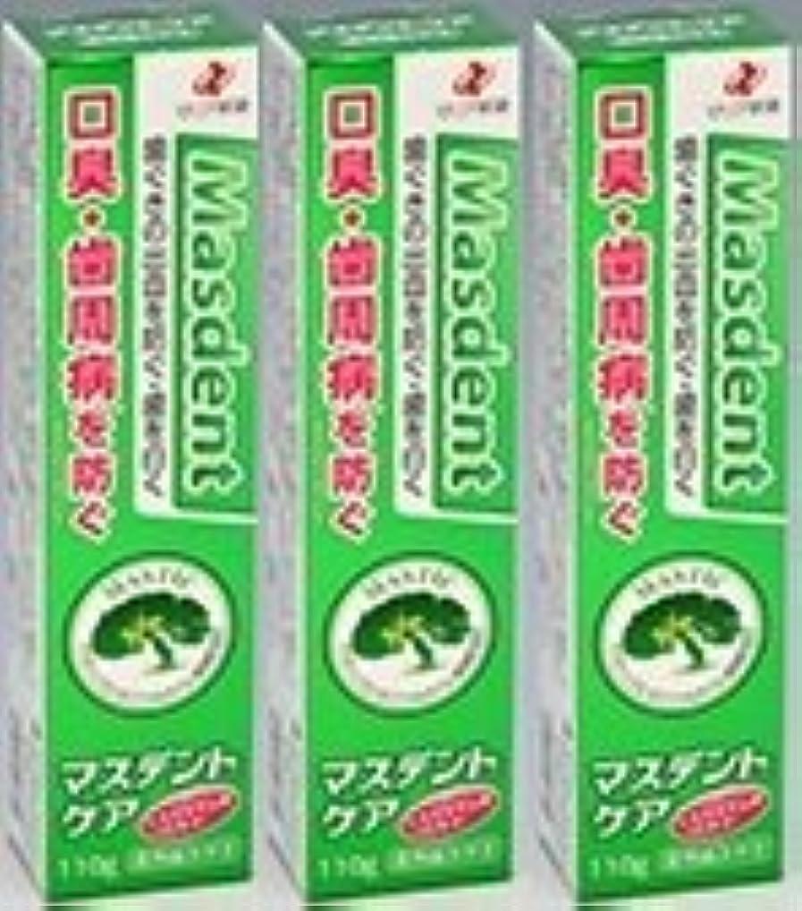 動作分岐する事薬用歯磨き マスデントケア110g×3本セット