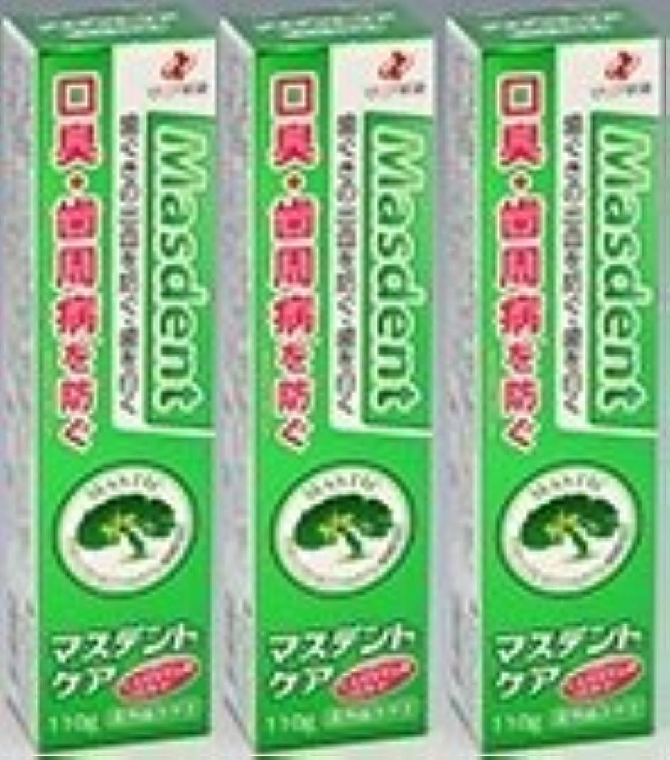割るおかしい悪名高い薬用歯磨き マスデントケア110g×3本セット