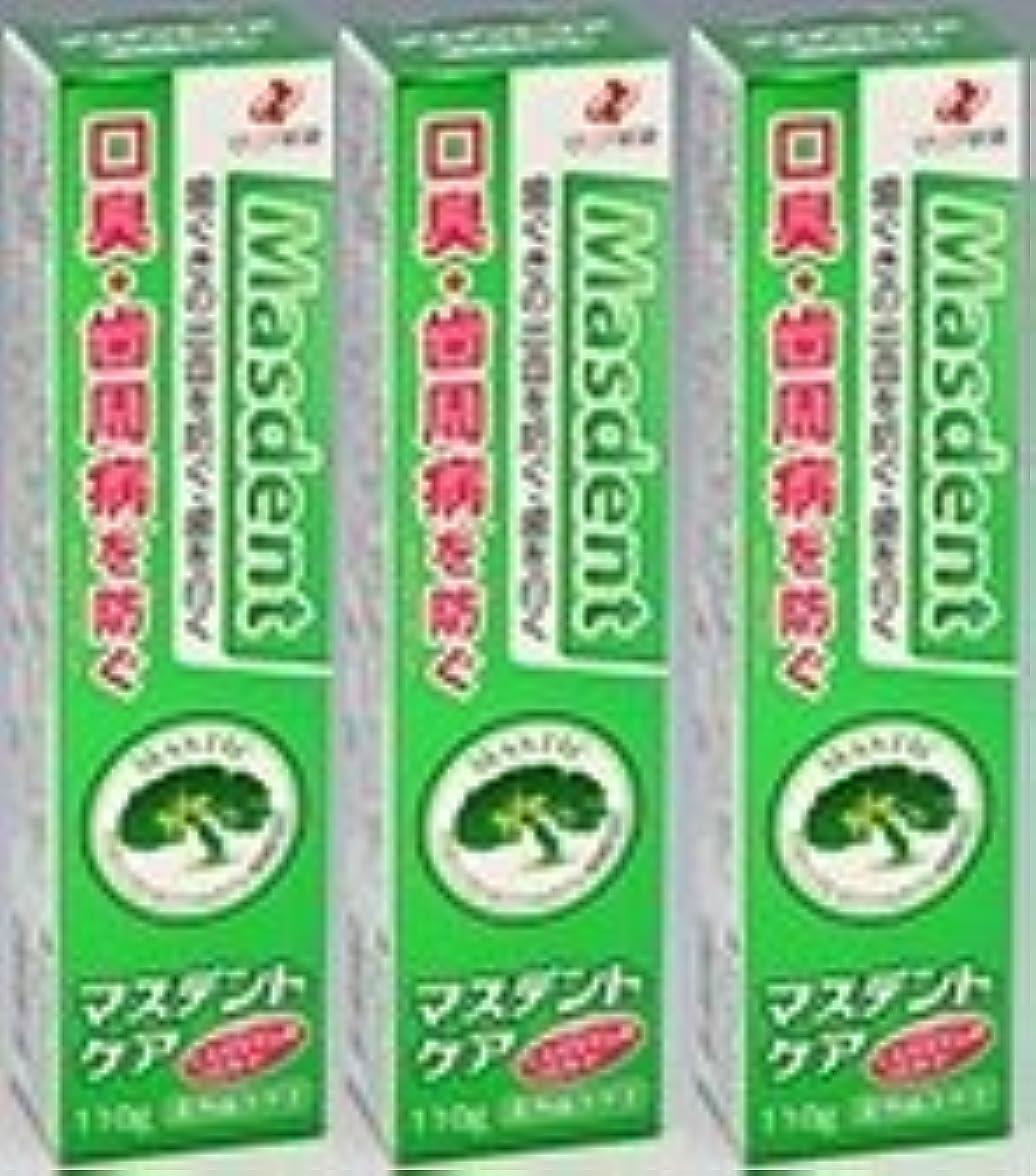 フォーマル移民平和な薬用歯磨き マスデントケア110g×3本セット