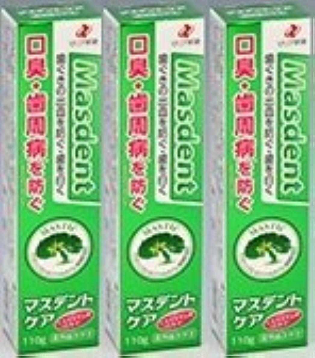はさみ協定楽しむ薬用歯磨き マスデントケア110g×3本セット