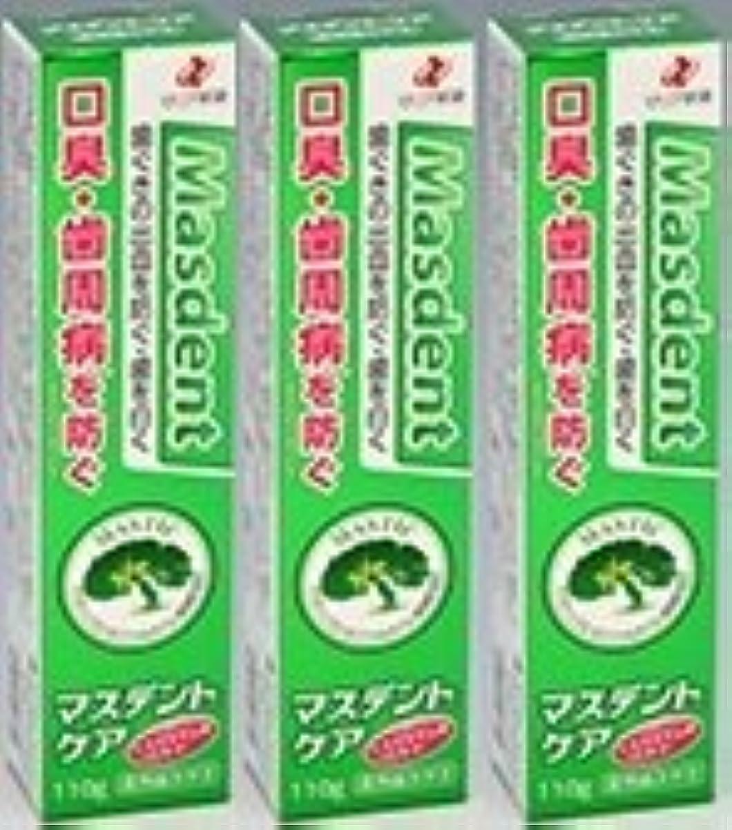薬用歯磨き マスデントケア110g×3本セット