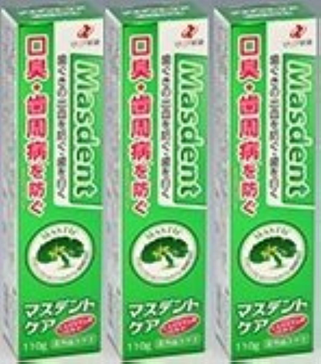 ボウリング違反不規則性薬用歯磨き マスデントケア110g×3本セット