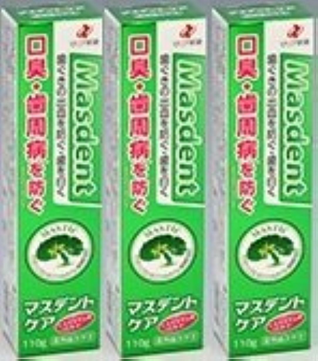 程度別々に思慮のない薬用歯磨き マスデントケア110g×3本セット
