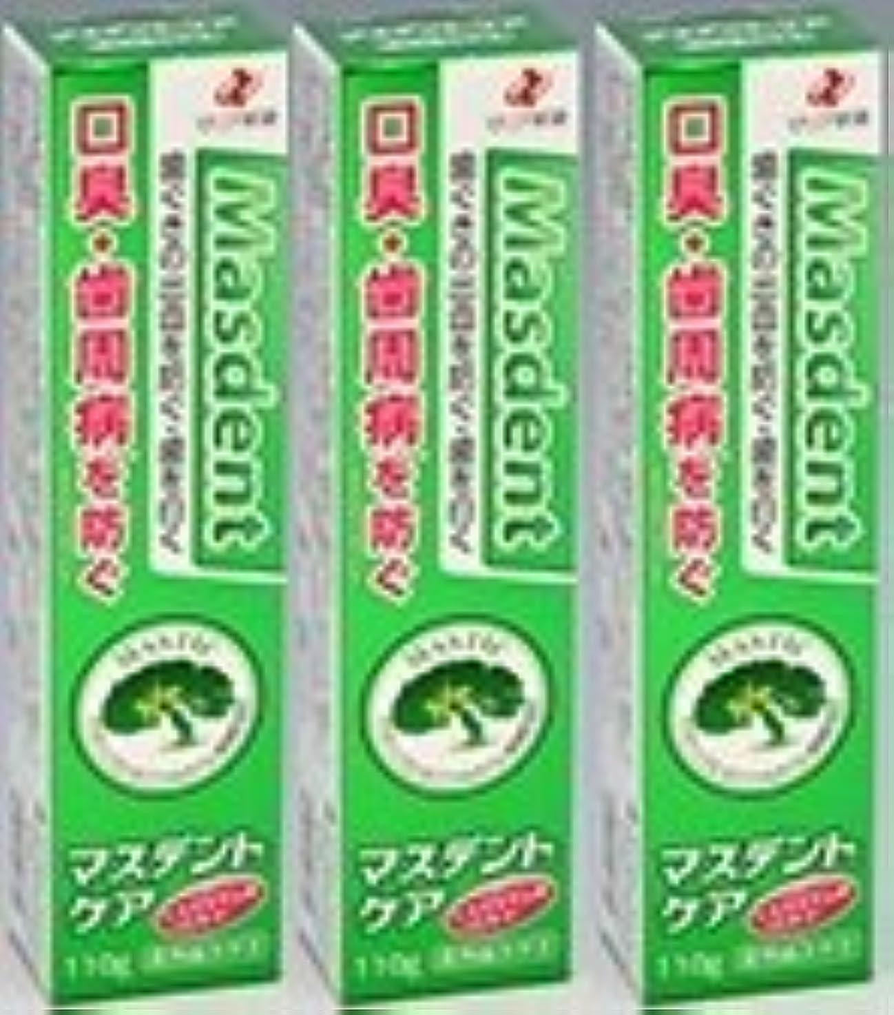 肝麻痺掘る薬用歯磨き マスデントケア110g×3本セット