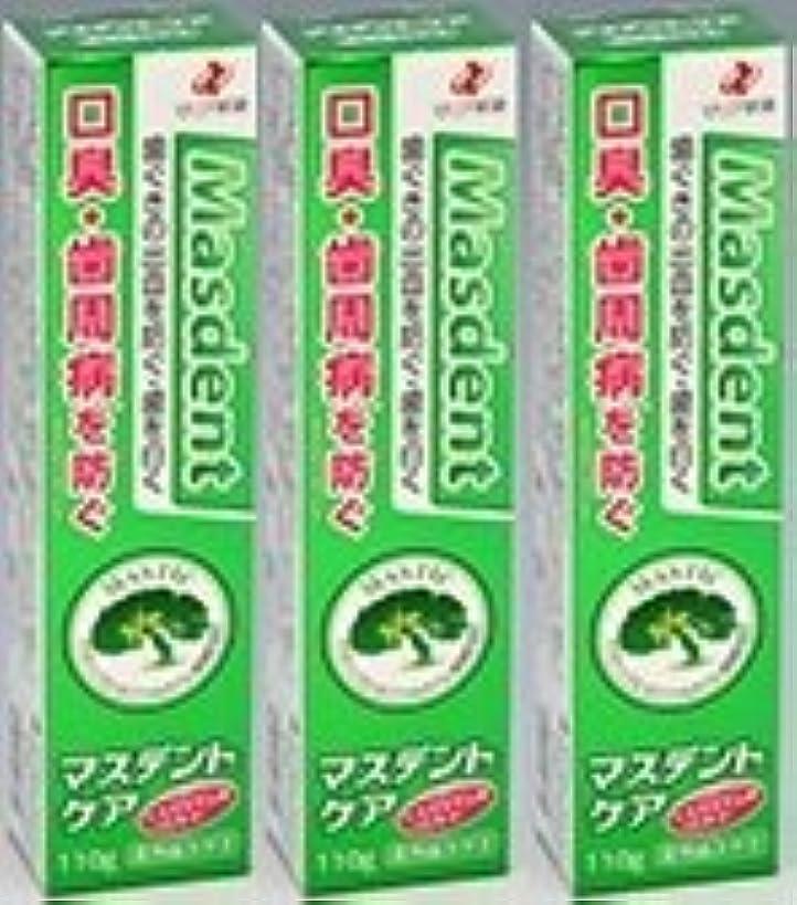 予想するうまれたびっくりした薬用歯磨き マスデントケア110g×3本セット