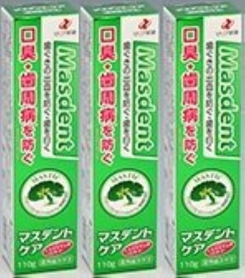 実装する測る天国薬用歯磨き マスデントケア110g×3本セット