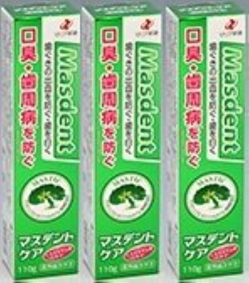 周波数滅多気絶させる薬用歯磨き マスデントケア110g×3本セット