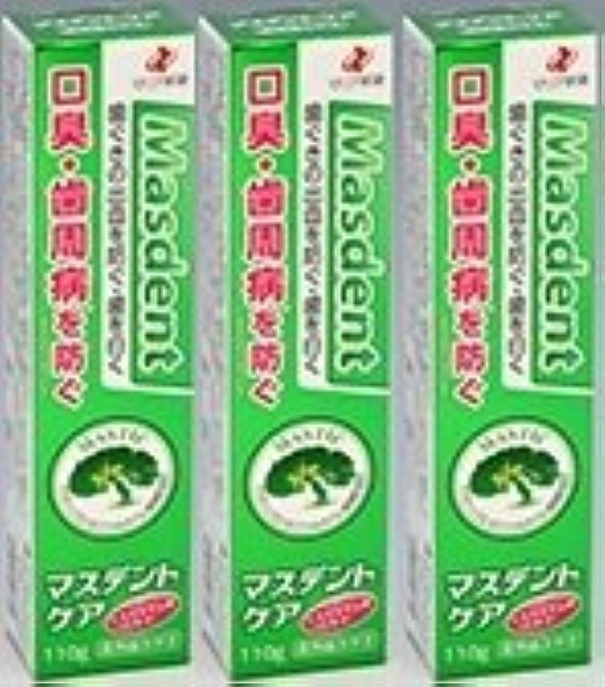 注意解任ブラシ薬用歯磨き マスデントケア110g×3本セット
