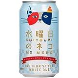 ヤッホーブルーイング クラフトビール 水曜日のネコ 350ml