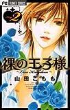 裸の王子様 Love Kingdom / 山田 こもも のシリーズ情報を見る