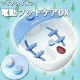 足湯器【マイナスイオン 電動フットケアDX 275-10】6366-062