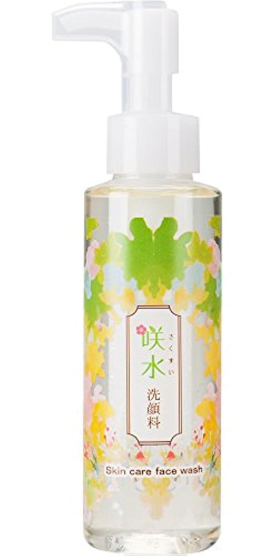 お茶バーガー読書をする咲水 スキンケア 洗顔料 120mlA サクラン スイゼンジノリ アミノ酸系洗浄剤 (リバテープ製薬 公式) 日本製