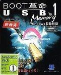 BOOT革命/USB Memory Ver.1 アカデミックパック1ユーザー