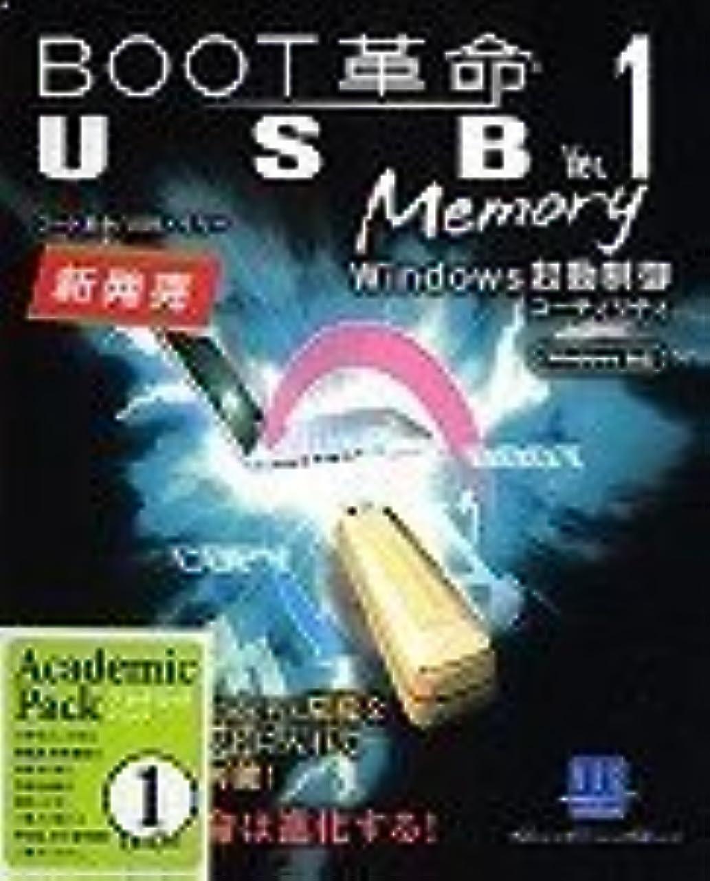 ステレオクモお客様BOOT革命/USB Memory Ver.1 アカデミックパック1ユーザー