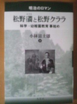 松野はざまと松野クララ―明治のロマン