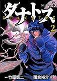 タナトス 2―むしけらの拳 (ヤングサンデーコミックス)