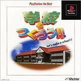 学校をつくろう! PlayStation the Best