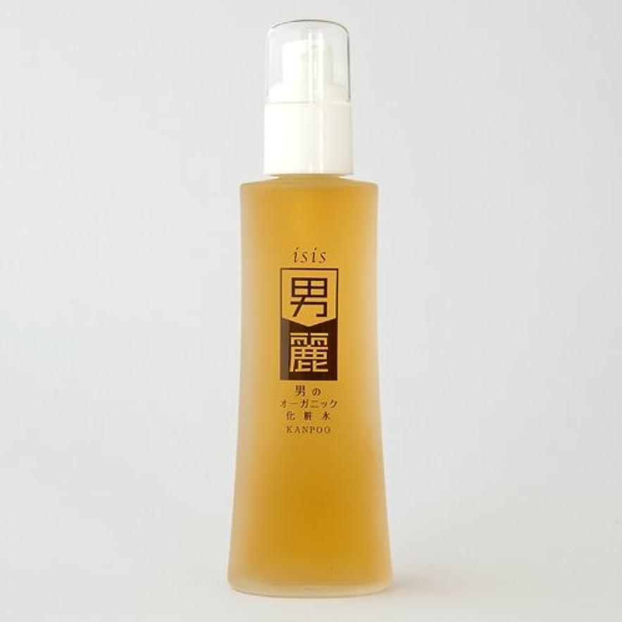 すぐに夜吸収漢萌(KANPOO) 男のオーガニック化粧水 男麗 120ml