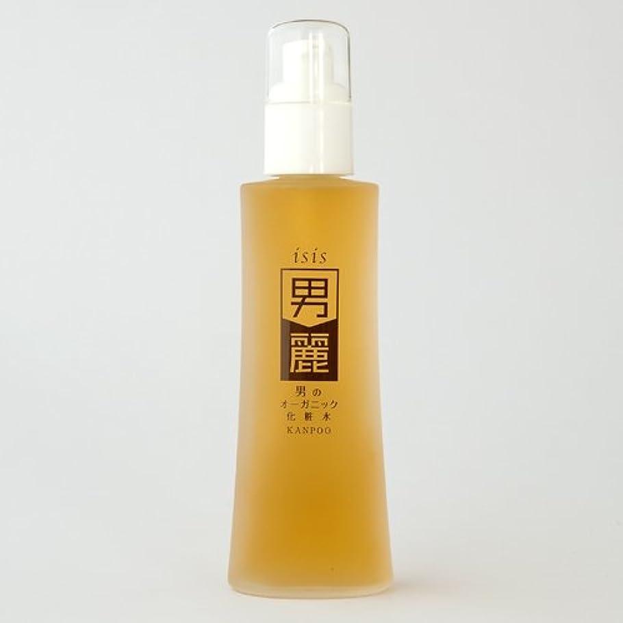 先駆者第三トラフ漢萌(KANPOO) 男のオーガニック化粧水 男麗 120ml