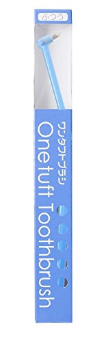 【Amazon.co.jp限定】歯科用 LA-001C 【Lapis ワンタフトブラシ ジェリー(ブルー)】 ふつう (1本)◆ グッドデザイン賞受賞商品 ◆ 【日本製】