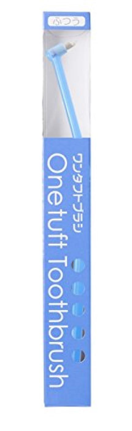 いつでもジュース舌【Amazon.co.jp限定】歯科用 LA-001C 【Lapis ワンタフトブラシ ジェリー(ブルー)】 ふつう (1本)◆ グッドデザイン賞受賞商品 ◆ 【日本製】