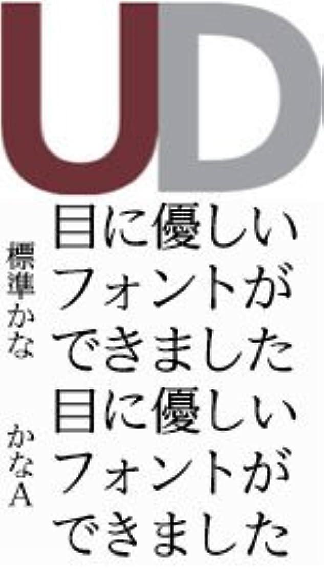 イワタ書体ライブラリー OpenType イワタUD明朝R/かなA