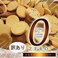 訳あり豆乳おからゼロクッキー★砂糖ゼロ・おから80%!★限定訳あり品!目指せ-5kg!