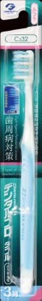 ソフィー賞賛する取得デンタルプロ DPダブルジグザグ毛3列 ふつう (歯ブラシ?ハミガキ)※ハンドルカラーの指定はできません×120点セット (4973227212227)