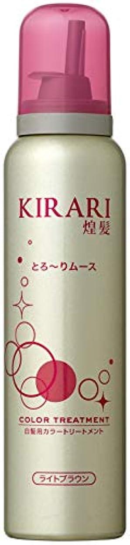 フットボールボーカル膨らみ煌髪 KIRARI カラートリートメントムース (ライトブラウン) 150g 植物色素でカラーリング。ジアミンフリーの優しい泡で簡単カラートリートメント