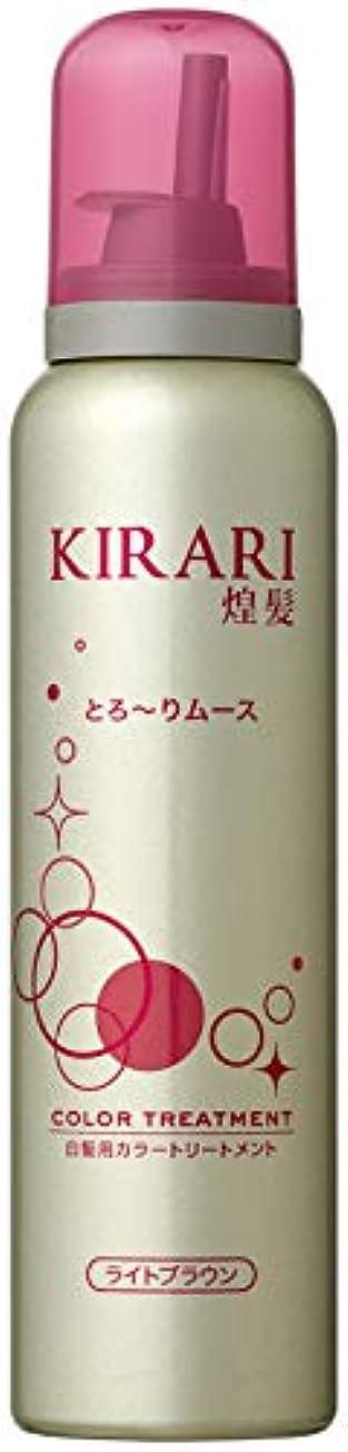 シャツ革命毒煌髪 KIRARI カラートリートメントムース (ライトブラウン) 150g 植物色素でカラーリング。ジアミンフリーの優しい泡で簡単カラートリートメント
