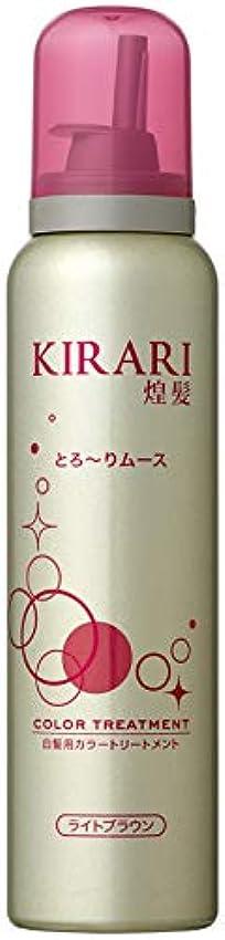 ぬるいグリーンバックエコー煌髪 KIRARI カラートリートメントムース (ライトブラウン) ジアミンフリーの優しい泡のカラートリートメント