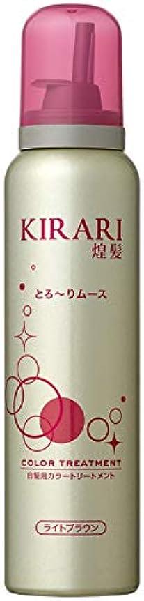 独占信頼できる存在煌髪 KIRARI カラートリートメントムース (ライトブラウン) ジアミンフリーの優しい泡のカラートリートメント