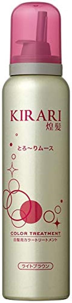 クラッシュ灰聴覚煌髪 KIRARI カラートリートメントムース (ライトブラウン) ジアミンフリーの優しい泡のカラートリートメント
