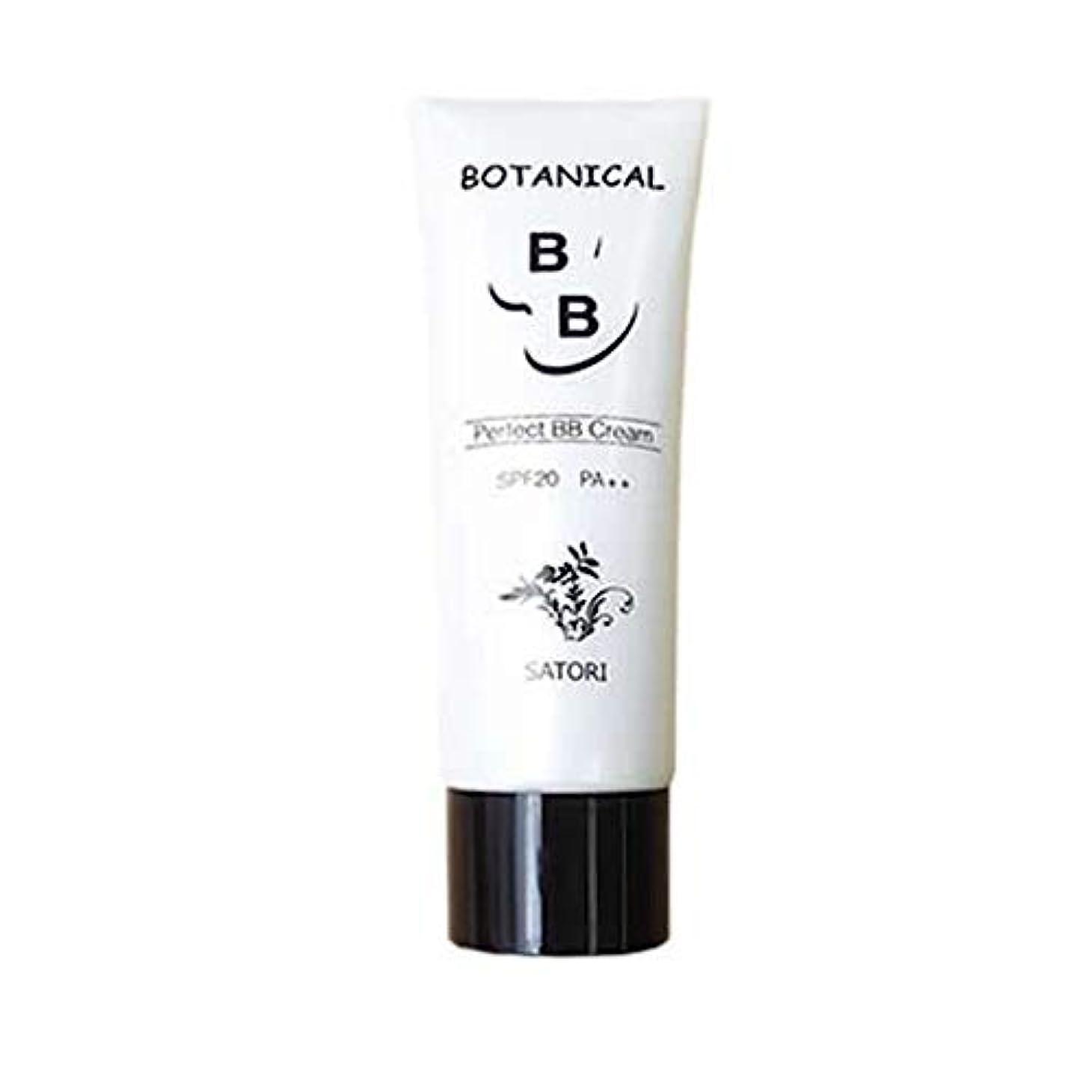 枯渇する手配する電気的SATORI ボタニカル BBパーフェクトクリーム 50g