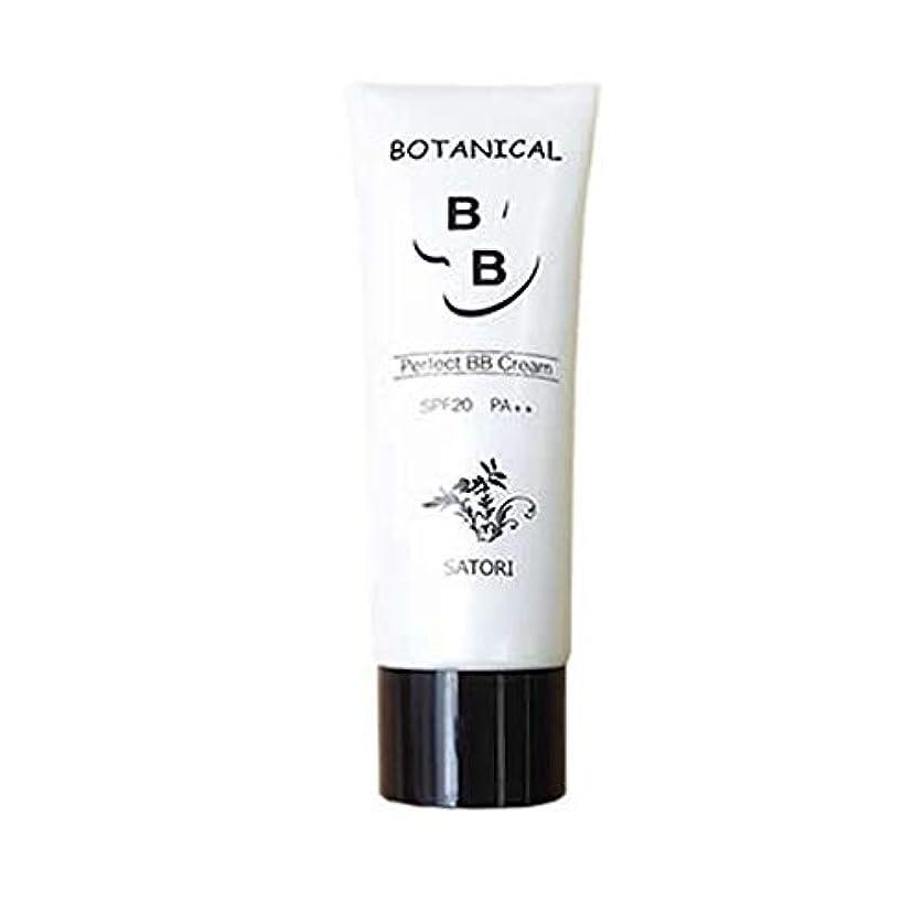 義務的平和的消えるSATORI ボタニカル BBパーフェクトクリーム 50g