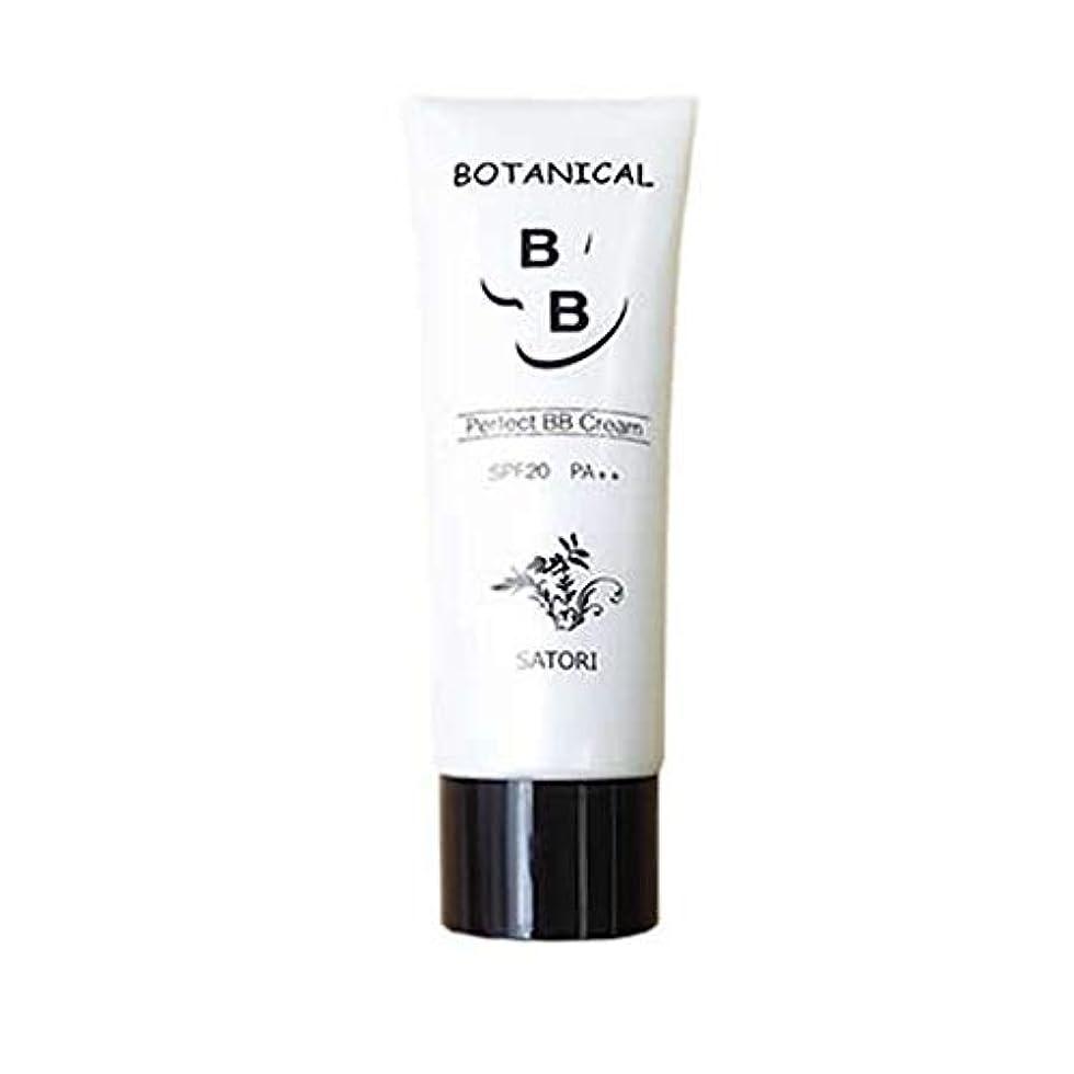 クリスチャンストラップ高いSATORI ボタニカル BBパーフェクトクリーム 50g