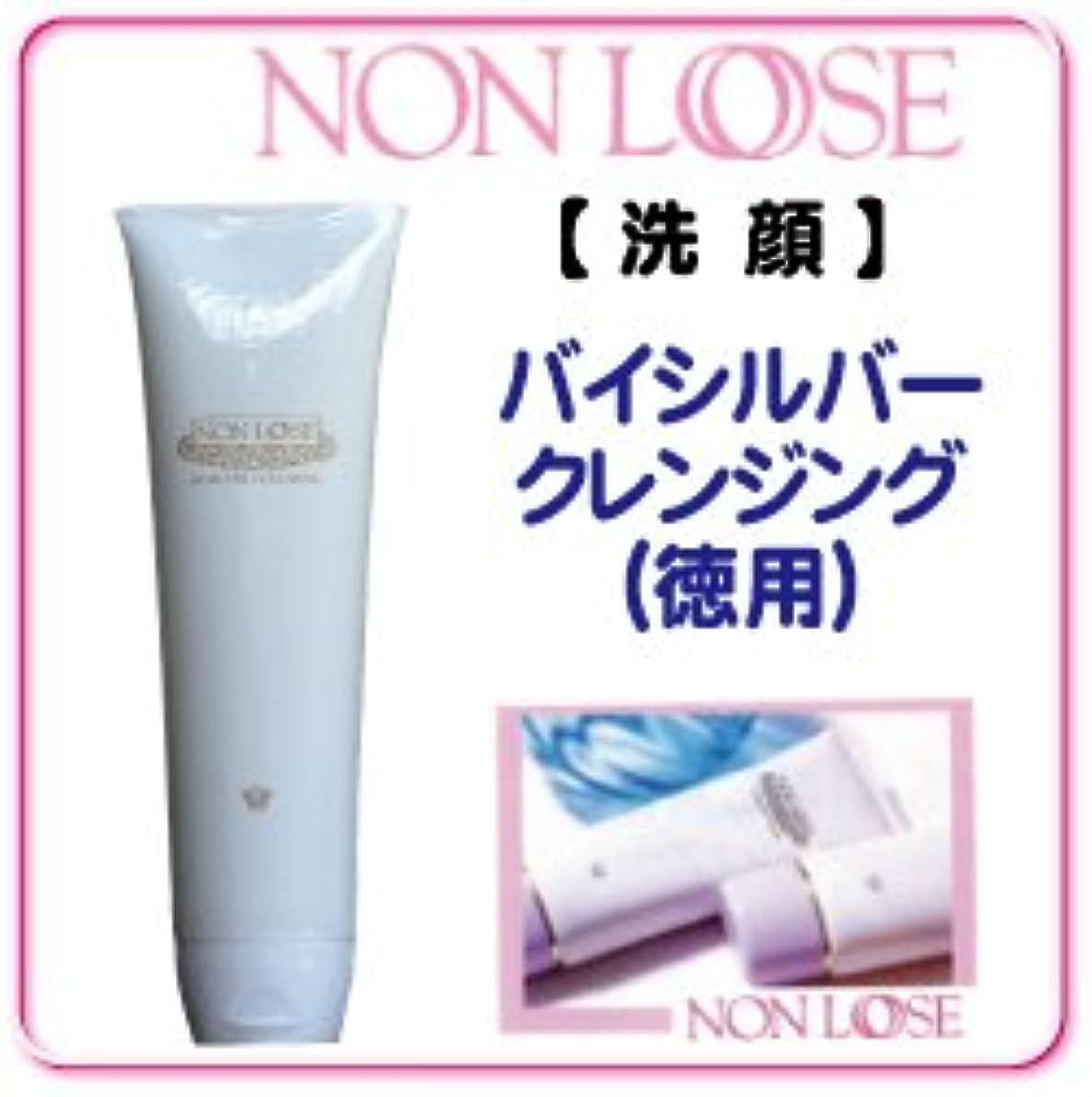 モンクフォーム何か【NON LOOSE】 洗顔 ノンルース バイシルバークレンジング(徳用) 300g 【洗い流し専用】