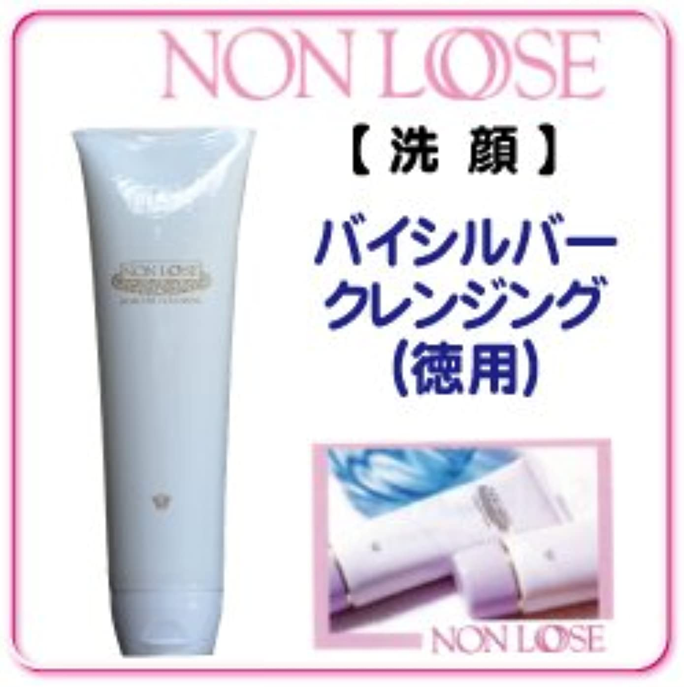 【NON LOOSE】 洗顔 ノンルース バイシルバークレンジング(徳用) 300g 【洗い流し専用】